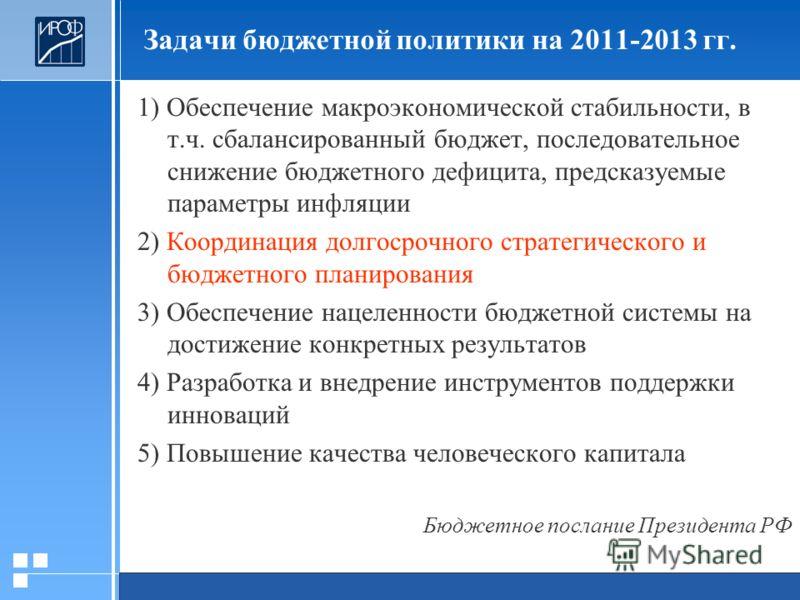 Стр. 220.01.2006 Презентация Задачи бюджетной политики на 2011-2013 гг. 1) Обеспечение макроэкономической стабильности, в т.ч. сбалансированный бюджет, последовательное снижение бюджетного дефицита, предсказуемые параметры инфляции 2) Координация дол