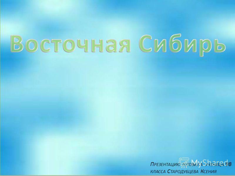 П РЕЗЕНТАЦИЮ ГОТОВИЛА УЧЕНИЦА 9В КЛАССА С ТАРОДУБЦЕВА К СЕНИЯ