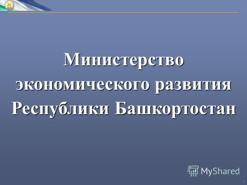 13 Министерство экономического развития Республики Башкортостан