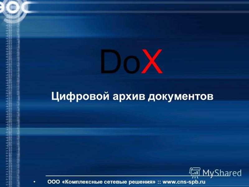 ООО «Комплексные сетевые решения» :: www.cns-spb.ru Цифровой архив документов DoX