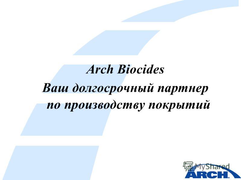 Arch Biocides Ваш долгосрочный партнер по производству покрытий