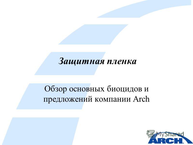Защитная пленка Обзор основных биоцидов и предложений компании Arch