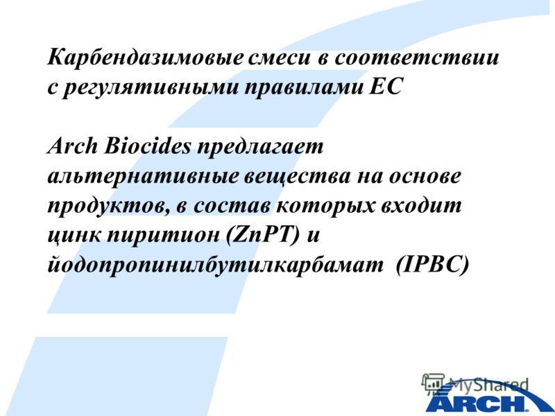 Карбендазимовые смеси в соответствии с регулятивными правилами ЕС Arch Biocides предлагает альтернативные вещества на основе продуктов, в состав которых входит цинк пиритион (ZnPT) и йодопропинилбутилкарбамат (IPBC)