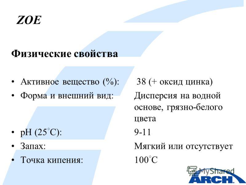 ZOE Физические свойства Активное вещество (%): 38 (+ оксид цинка) Форма и внешний вид:Дисперсия на водной основе, грязно-белого цвета pH (25 ° C):9-11 Запах:Мягкий или отсутствует Точка кипения:100 ° C