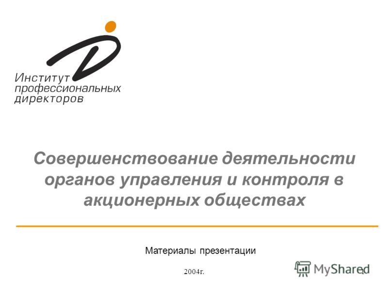 2004г.1 Совершенствование деятельности органов управления и контроля в акционерных обществах Материалы презентации