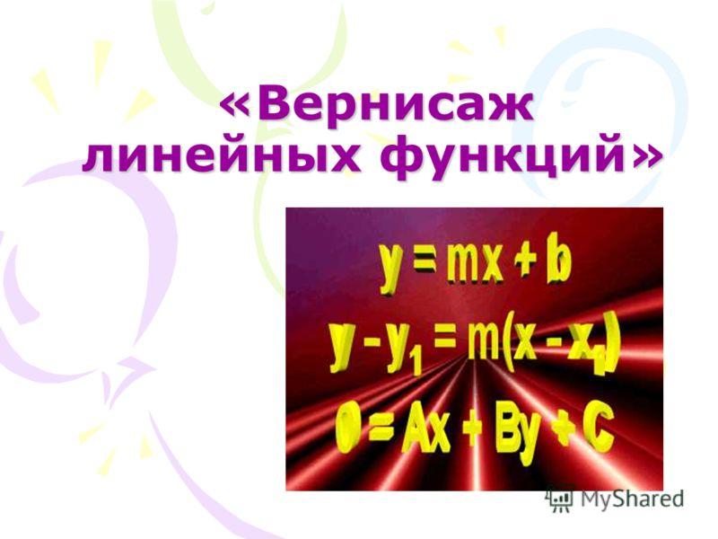 «Вернисаж линейных функций»