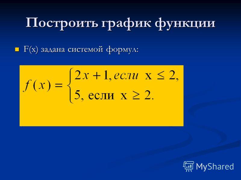 Построить график линейной функции и ответить на вопросы. у=2х – 6-линейная функция, график прямая. 1.При каком значении х,у>0 ? 2.При каком значении х, у = х ? 3. При каком значении х, у