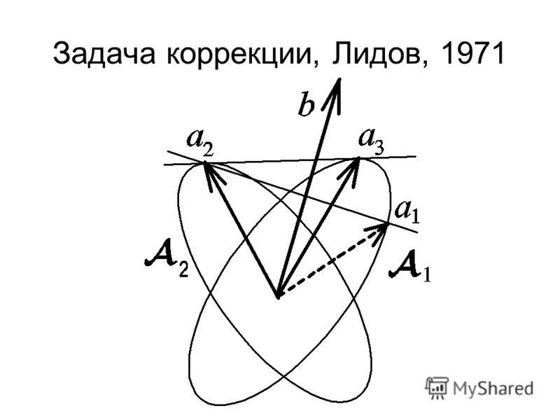 Задача коррекции, Лидов, 1971