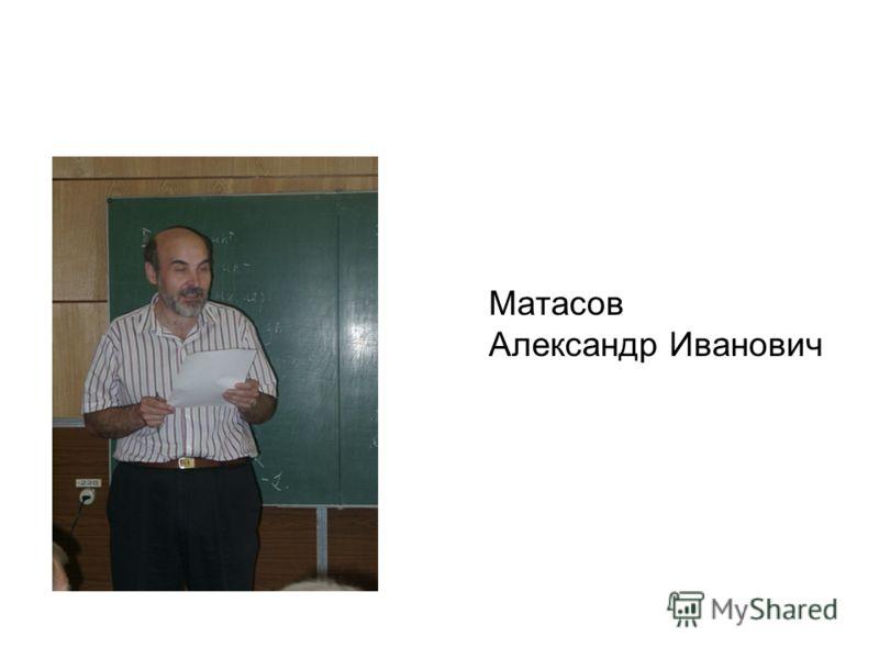 Матасов Александр Иванович