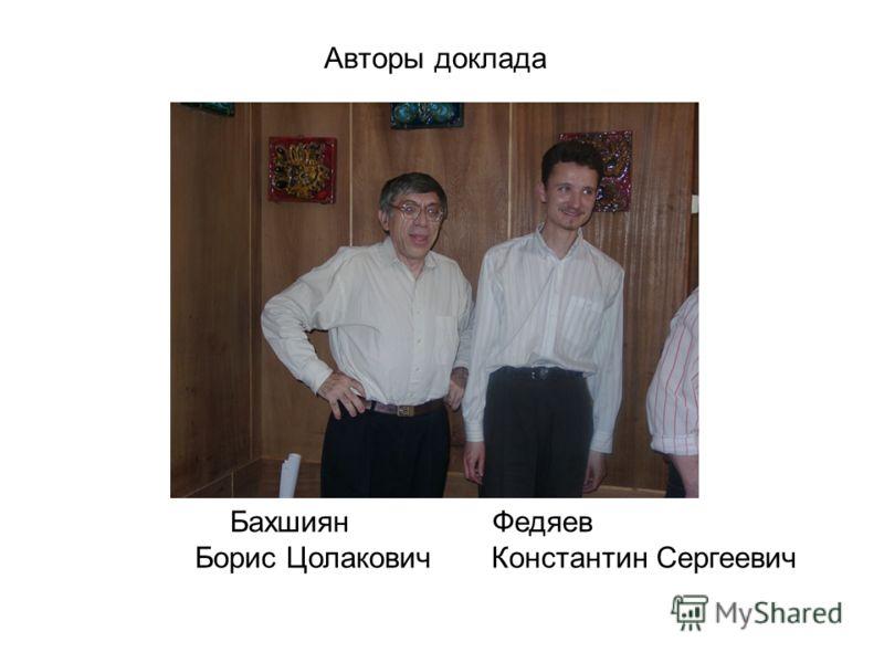 Авторы доклада Бахшиян Федяев Борис ЦолаковичКонстантин Сергеевич