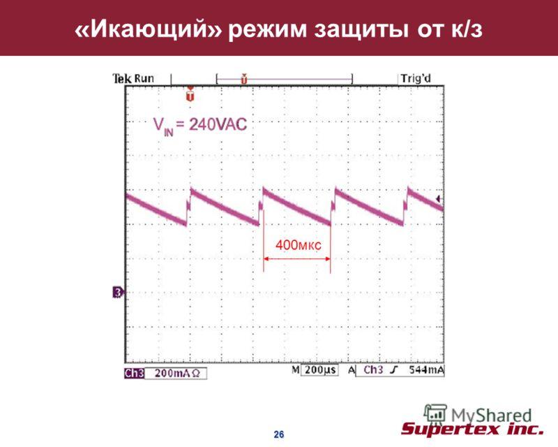 26 26 « Икающий » режим защиты от к / з 400мкс