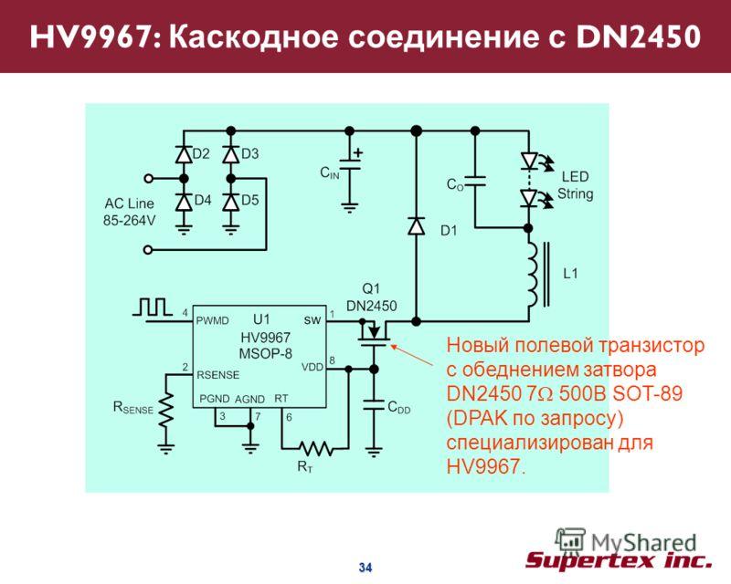 34 34 HV9967: Каскодное соединение с DN2450 Новый полевой транзистор с обеднением затвора DN2450 7 500В SOT-89 (DPAK по запросу) специализирован для HV9967.