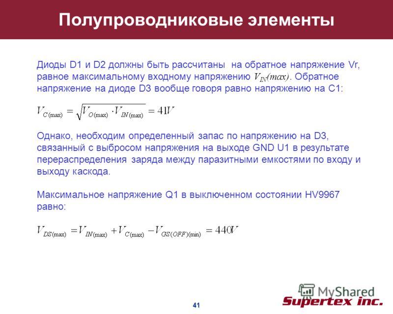 41 41 Полупроводниковые элементы Диоды D1 и D2 должны быть рассчитаны на обратное напряжение Vr, равное максимальному входному напряжению V IN (max). Обратное напряжение на диоде D3 вообще говоря равно напряжению на С1: Однако, необходим определенный