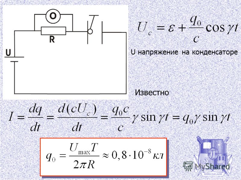 U напряжение на конденсаторе Известно