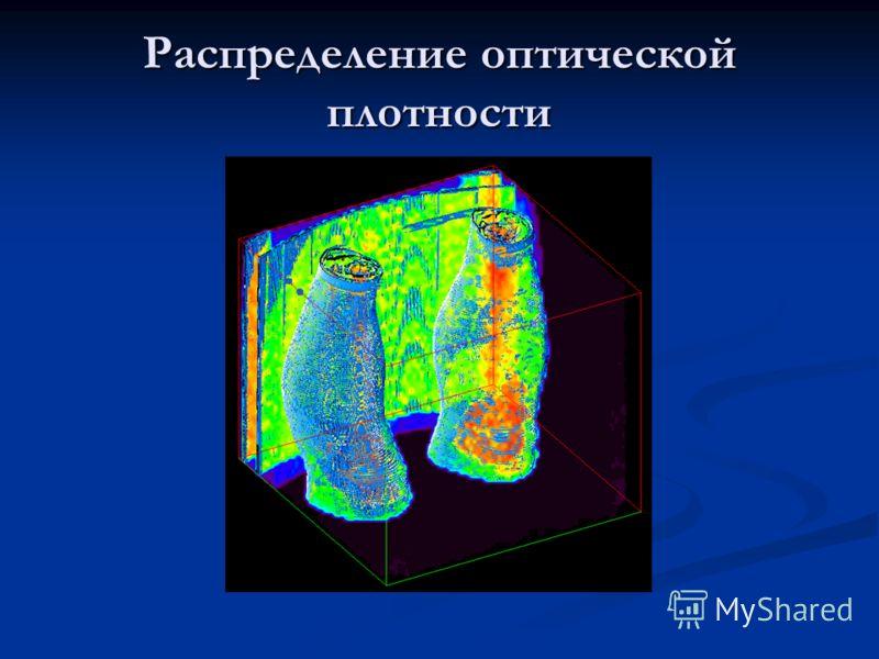 Распределение оптической плотности