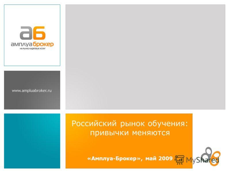 Российский рынок обучения: привычки меняются «Амплуа-Брокер», май 2009