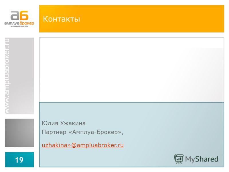 19 Контакты Юлия Ужакина Партнер «Амплуа-Брокер», uzhakina»@ampluabroker.ru
