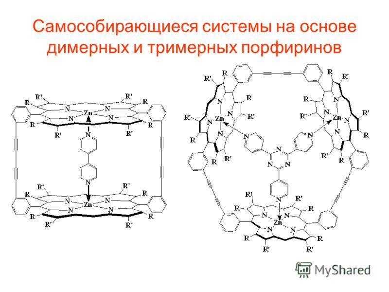 Самособирающиеся системы на основе димерных и тримерных порфиринов