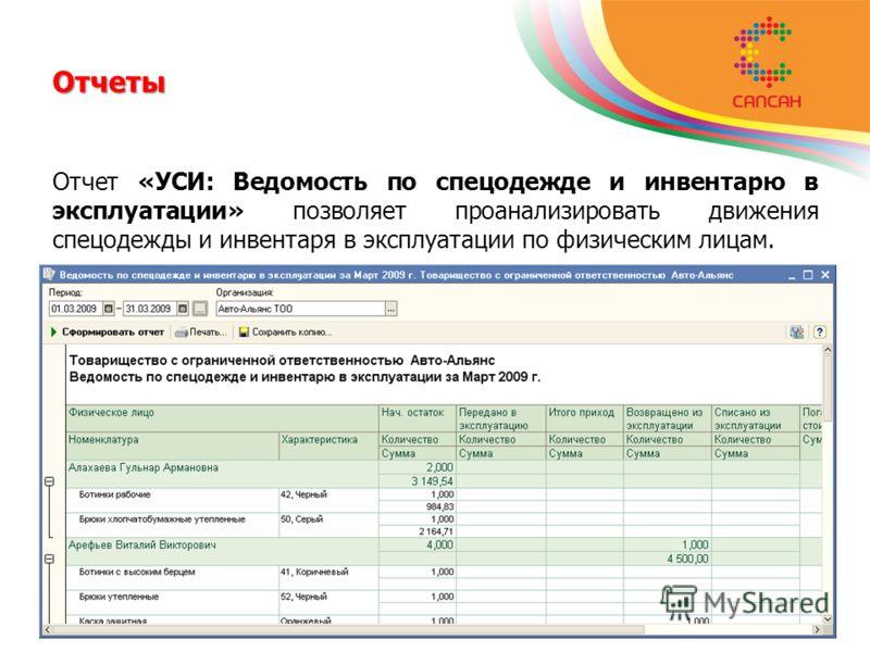 Отчеты Отчет «УСИ: Ведомость по спецодежде и инвентарю в эксплуатации» позволяет проанализировать движения спецодежды и инвентаря в эксплуатации по физическим лицам.