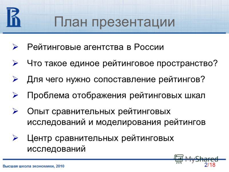 2/18 План презентации Рейтинговые агентства в России Что такое единое рейтинговое пространство? Для чего нужно сопоставление рейтингов? Проблема отображения рейтинговых шкал Опыт сравнительных рейтинговых исследований и моделирования рейтингов Центр
