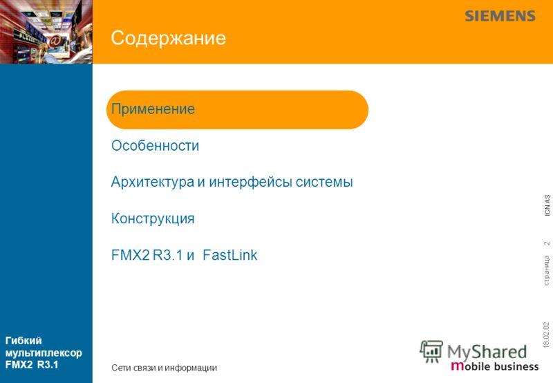 страница ICN AS Гибкий мультиплексор FMX2 R3.1 Сети связи и информации 18.02.02 2 Содержание Применение Особенности Архитектура и интерфейсы системы Конструкция FMX2 R3.1 и FastLink
