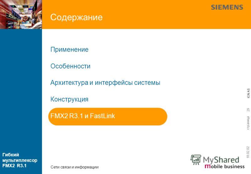 страница ICN AS Гибкий мультиплексор FMX2 R3.1 Сети связи и информации 18.02.02 29 Содержание Применение Особенности Архитектура и интерфейсы системы Конструкция FMX2 R3.1 и FastLink