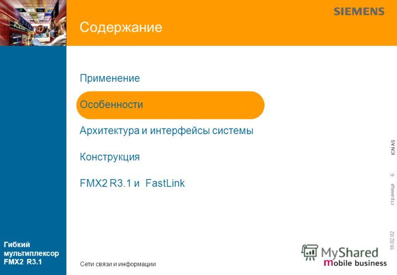 страница ICN AS Гибкий мультиплексор FMX2 R3.1 Сети связи и информации 18.02.02 6 Содержание Применение Особенности Архитектура и интерфейсы системы Конструкция FMX2 R3.1 и FastLink