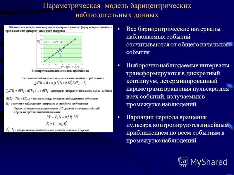Параметрическая модель барицентрических наблюдательных данных Все барицентрические интервалы наблюдаемых событий отсчитываются от общего начального события Выборочно наблюдаемые интервалы трансформируются в дискретный континуум, детерминированный пар
