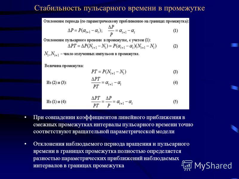 Стабильность пульсарного времени в промежутке При совпадении коэффициентов линейного приближения в смежных промежутках интервалы пульсарного времени точно соответствуют вращательной параметрической модели Отклонения наблюдаемого периода вращения и пу