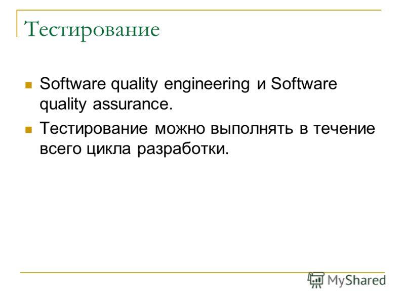 Тестирование Software quality engineering и Software quality assurance. Тестирование можно выполнять в течение всего цикла разработки.