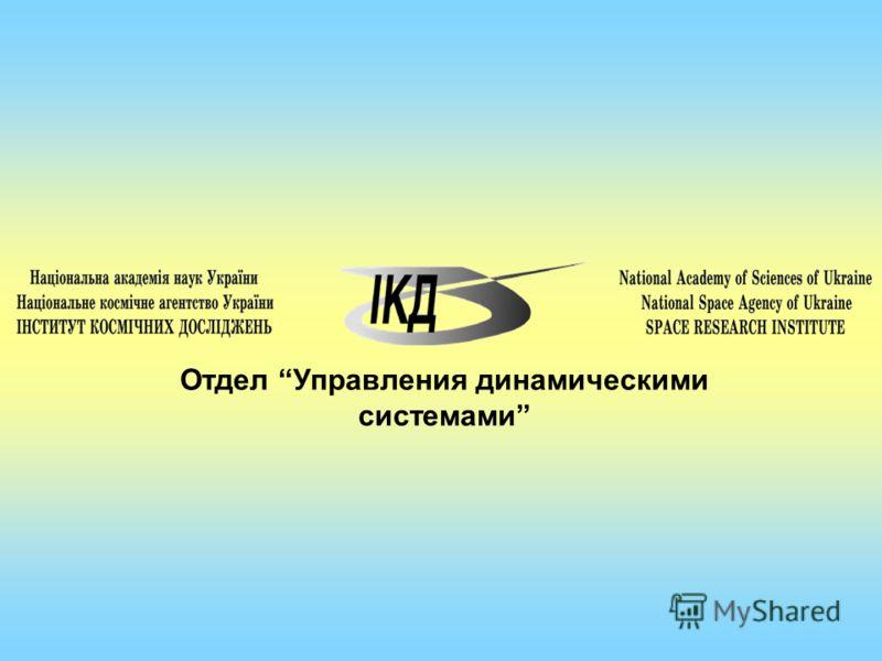 Отдел Управления динамическими системами