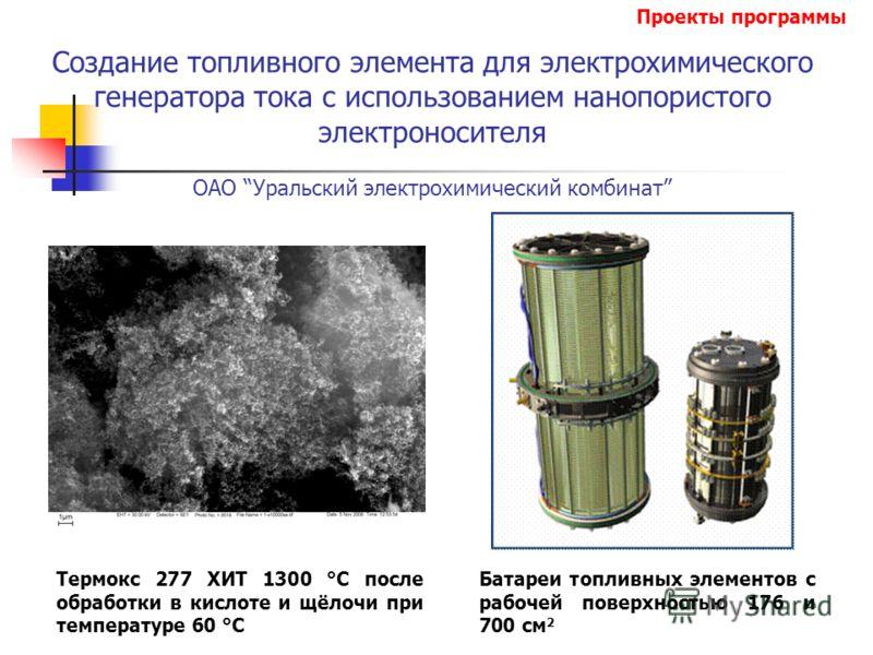 Создание топливного элемента для электрохимического генератора тока с использованием нанопористого электроносителя ОАО Уральский электрохимический комбинат Термокс 277 ХИТ 1300 °С после обработки в кислоте и щёлочи при температуре 60 °С Батареи топли
