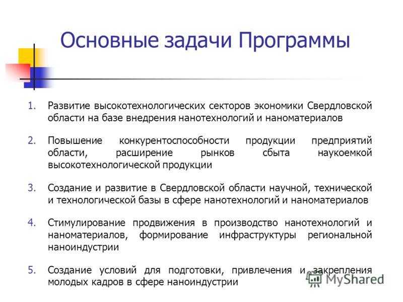 1.Развитие высокотехнологических секторов экономики Свердловской области на базе внедрения нанотехнологий и наноматериалов 2.Повышение конкурентоспособности продукции предприятий области, расширение рынков сбыта наукоемкой высокотехнологической проду