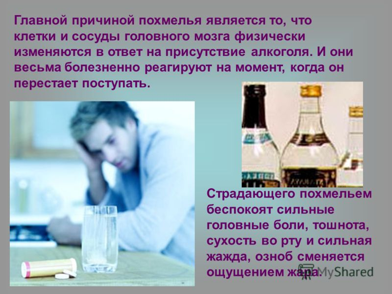Главной причиной похмелья является то, что клетки и сосуды головного мозга физически изменяются в ответ на присутствие алкоголя. И они весьма болезненно реагируют на момент, когда он перестает поступать. Страдающего похмельем беспокоят сильные головн
