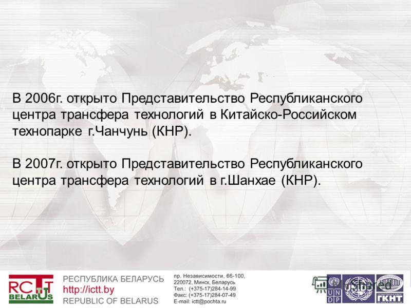 В 2006г. открыто Представительство Республиканского центра трансфера технологий в Китайско-Российском технопарке г.Чанчунь (КНР). В 2007г. открыто Представительство Республиканского центра трансфера технологий в г.Шанхае (КНР).