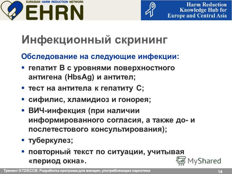 12.10.09 Seite 14 14 Инфекционный скрининг Обследование на следующие инфекции: гепатит B с уровнями поверхностного антигена (HbsAg) и антител; тест на антитела к гепатиту C; сифилис, хламидиоз и гонорея; ВИЧ-инфекция (при наличии информированного сог