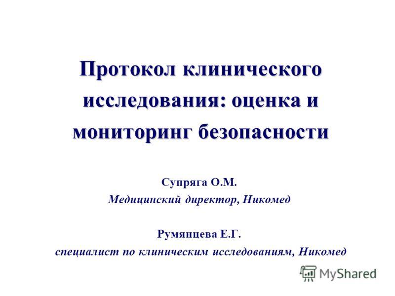 Протокол клинического исследования: оценка и мониторинг безопасности Супряга О.М. Медицинский директор, Никомед Румянцева Е.Г. специалист по клиническим исследованиям, Никомед