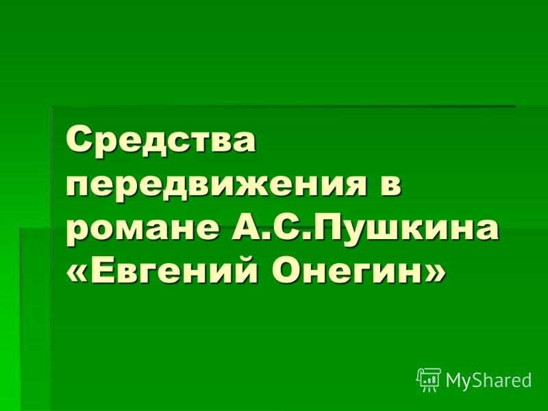 Средства передвижения в романе А.С.Пушкина «Евгений Онегин»
