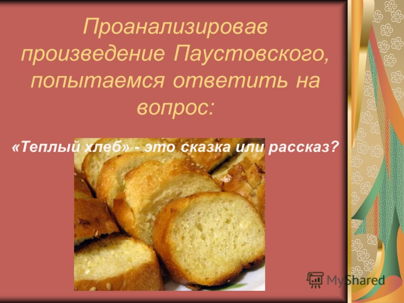 Проанализировав произведение Паустовского, попытаемся ответить на вопрос: «Теплый хлеб» - это сказка или рассказ?