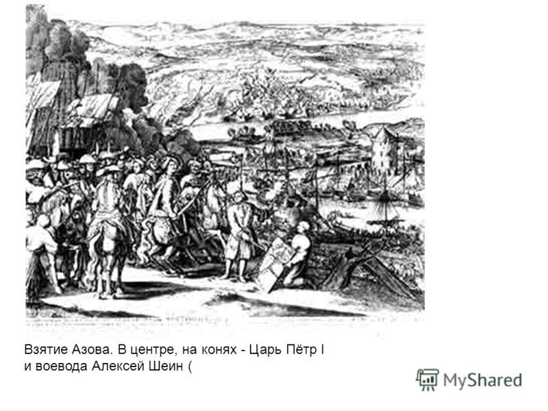 Взятие Азова. В центре, на конях - Царь Пётр I и воевода Алексей Шеин (