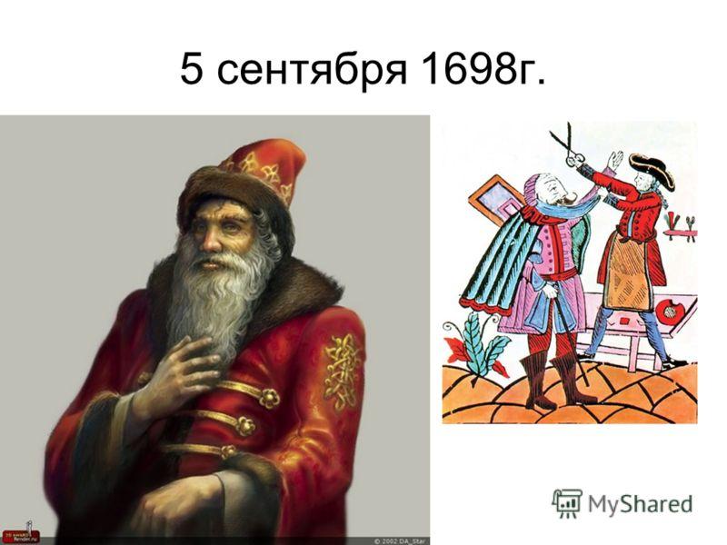 5 сентября 1698г.