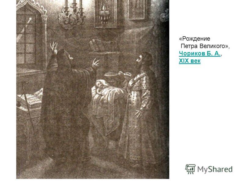 «Рождение Петра Великого», Чориков Б. А.Чориков Б. А., XIX век