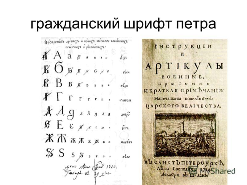 гражданский шрифт петра