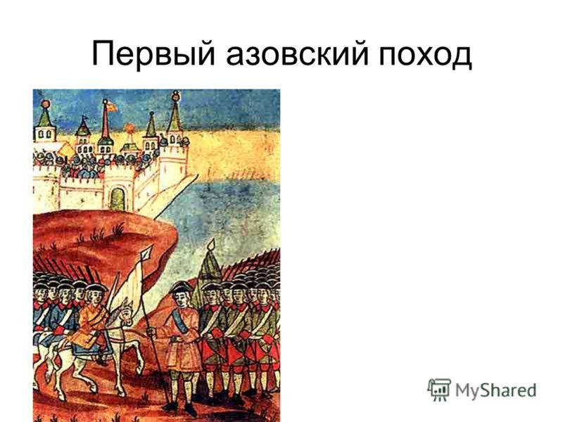 Первый азовский поход
