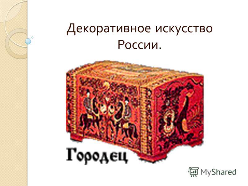 Декоративное искусство России.