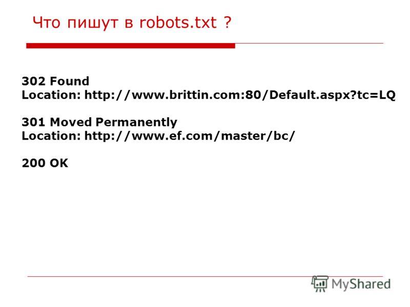 Что пишут в robots.txt ? 302 Found Location: http://www.brittin.com:80/Default.aspx?tc=LQ 301 Moved Permanently Location: http://www.ef.com/master/bc/ 200 OK
