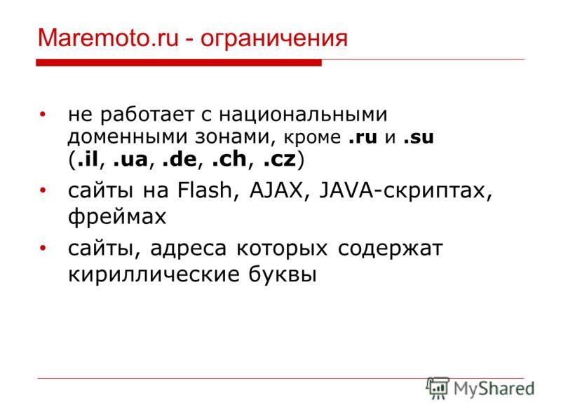 Maremoto.ru - ограничения не работает с национальными доменными зонами, кроме.ru и.su (.il,.ua,.de,.ch,.cz ) сайты на Flash, AJAX, JAVA-скриптах, фреймах сайты, адреса которых содержат кириллические буквы