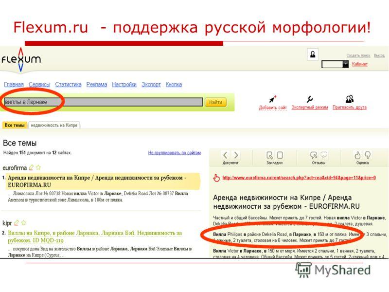 Flexum.ru - поддержка русской морфологии !