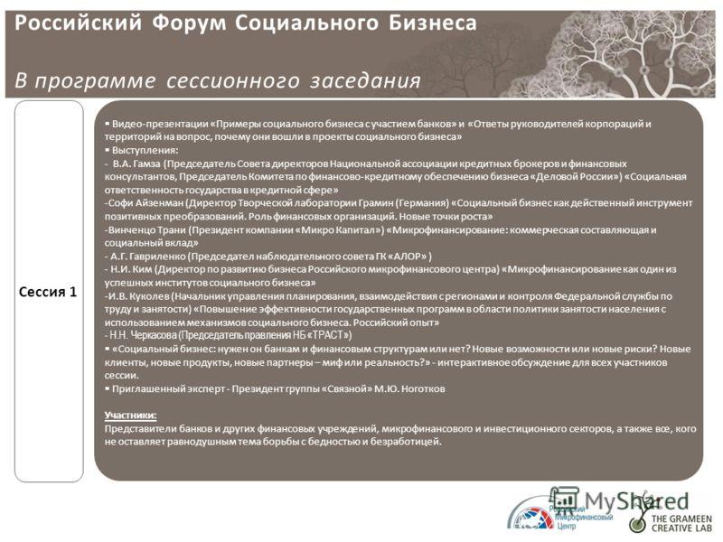 Российский Форум Социального Бизнеса В программе сессионного заседания Сессия 1 Видео-презентации «Примеры социального бизнеса с участием банков» и «Ответы руководителей корпораций и территорий на вопрос, почему они вошли в проекты социального бизнес
