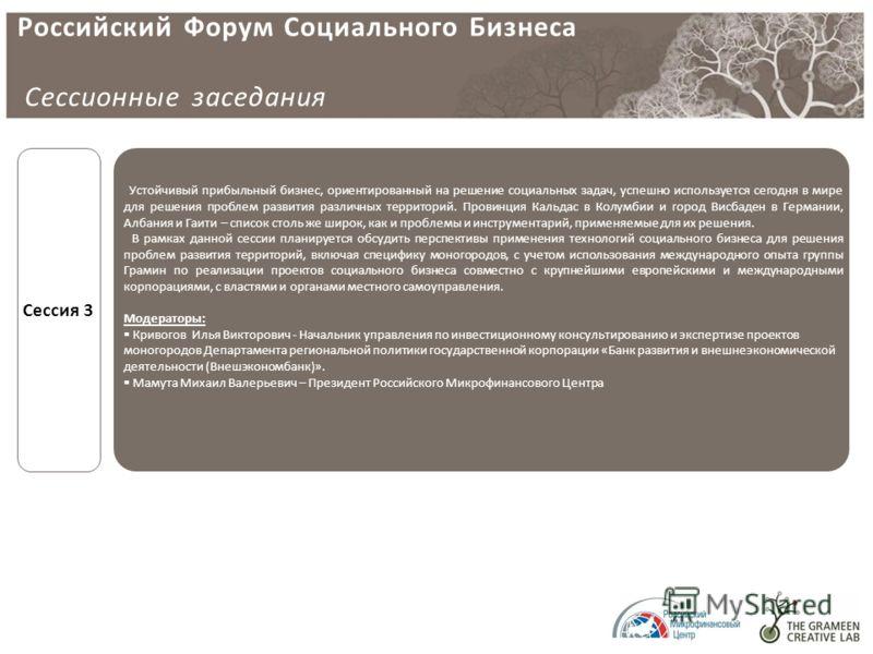 Российский Форум Социального Бизнеса Сессионные заседания Сессия 3 Устойчивый прибыльный бизнес, ориентированный на решение социальных задач, успешно используется сегодня в мире для решения проблем развития различных территорий. Провинция Кальдас в К